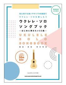 【楽譜】ウクレレ・ソロ・ソングブック—はじめに弾きたい33曲—(模範演奏CD2枚付)(TAB譜付/ウクレレ・ソロ用アレンジ)