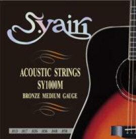 *【ネコポス便発送、代引き不可】アコースティックギター弦 S.yairi SY-1000M