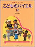 ○【楽譜】【ピアノ教本】夢みるピアニストこどものバイエル 3