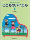 ○【楽譜】【ピアノ教本】夢みるピアニストこどものバイエル 4