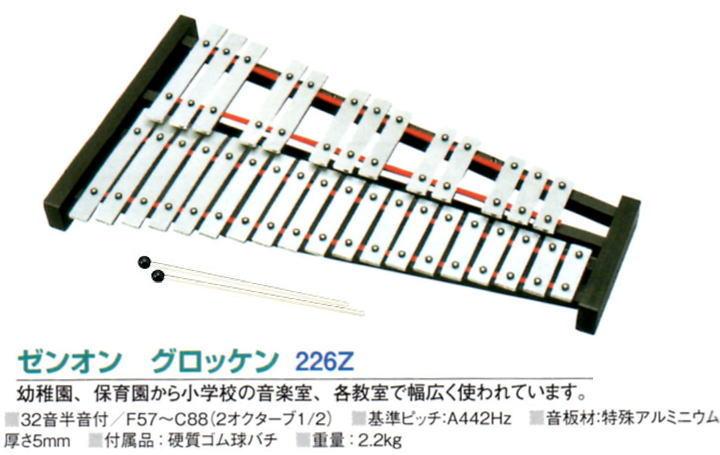 *【全音(ゼンオン)】グロッケン 226Z