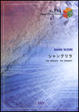 ○【楽譜】【バンドピース】シャングリラ/チャットモンチー
