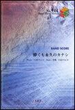 ○【楽譜】【バンドピース】儚くも永久のカナシ/UVERworld
