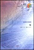 ○【楽譜】【バンドピース】嘘/シド