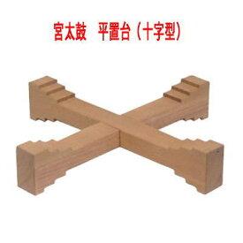 *【和楽器】【全音(ゼンオン)宮太鼓平置き台】十字型
