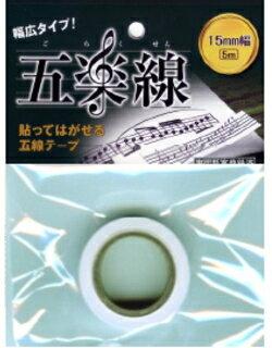 *【音楽雑貨・グッズ】【五線テープ】五楽線 15mm幅 5m