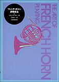 ○【楽譜】【ホルン教本】フレンチ・ホルン演奏技法
