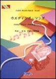 ○【楽譜】【ピアノピース】斉藤和義 ウエディング・ソング