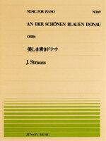 ○【楽譜】【ピアノピース】全音ピアノピースNo.69J.シュトラウス/美しき青きドナウ(OP.314)