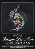 ○【楽譜】【バンドスコア】Janne Da Arc/ARCADIA+6