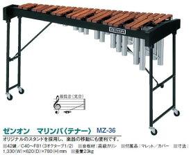 【代金引換不可】【全音(ゼンオン)】マリンバ(テナー) MZ−36