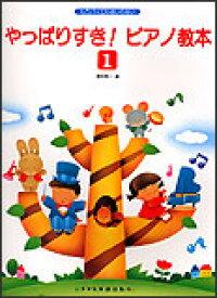 ○【楽譜】【ピアノ教本】もうバイエルはいらないやっぱりすき!ピアノ教本 1