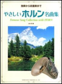 ○【楽譜】【ホルン教本】やさしいホルン名曲集