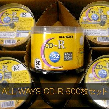 ALL-WAYS CD-R ALCR52X50PW-BOX 500枚セット