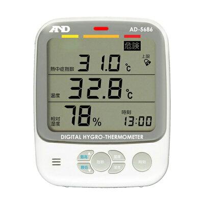 【期間限定ポイント5倍!】A&D/エー・アンド・デイ環境温湿度計AD-5686