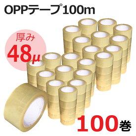 【送料無料】OPPテープ 100巻セット 幅48mm×長さ100m 厚み48ミクロン 梱包用 透明テープ OPP48-100P 宅配便・引越し・資料の片付けなどの梱包に