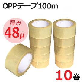 OPPテープ 10巻セット 幅48mm×長さ100m 厚み48ミクロン 梱包用 透明テープ OPP48-10P 宅配便・引越し・資料の片付けなどの梱包に