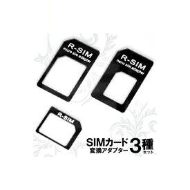 エントリーで最大ポイント4倍!【メール便送料無料】SIMカード変換アダプターセット 3Pセット ナノSIM/マイクロSIM変換 SIMピン付 Libra SIMAD-3P