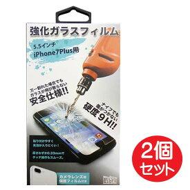 【メール便送料無料】強化ガラス 保護フィルム iPhone8Plus/7Plus用 2枚 液晶保護シート Libra LBR-IP7PGF-2P 【在庫限り】