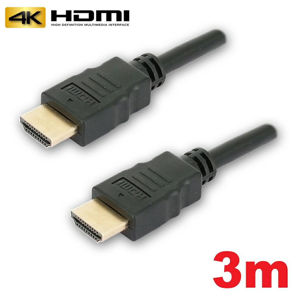 【メール便送料無料】HDMIケーブル 3m イーサネット・4K・3D対応 3Aカンパニー AVC-HDMI30 【返品保証】 テレビ・PC・プロジェクター・PS4・PS3・Nintendo Switch・クラシックミニ対応