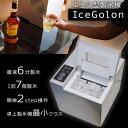 Wエントリー&楽天カードでP7倍!【送料無料】サンコー 卓上小型製氷機 「IceGolon」 最速6分製氷 高速製氷機 DT…