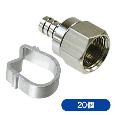 【メール便送料無料】5C用F型接栓20個入りアルミリングF型コネクタソリッドSSN-AL5C-20PアンテナプラグF型プラグ