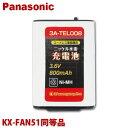 【メール便送料無料】パナソニック コードレス電話機・子機用充電池 KX-FAN51同等品 3Aカンパニー 3A-TEL008 大…