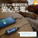 楽天カードポイント10倍!【送料無料】サンコー USB 24hタイマースイッチ USB電源スイッチ ON・OFF対応 DTWTUSBS