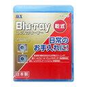 ポイント5倍!【メール便送料無料】BDレンズクリーナー 乾式 日本製 マクサー MKBRD-LCD  PS4 PS3 ブルーレイ Bl…