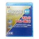 ポイント5倍!【メール便送料無料】BDレンズクリーナー 湿式 日本製 マクサー MKBRD-LCW  PS4 PS3 ブルーレイ Bl…