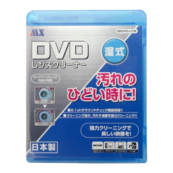 エントリー最大ポイント4倍!【メール便送料無料】DVDレンズクリーナー 湿式 日本製 マクサー MKDVD-LCW DVDプレーヤー・DVDカーナビ・ゲーム機対応クリーナー