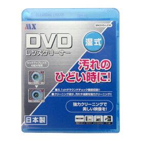 楽天カードでポイント9倍!【メール便送料無料】DVDレンズクリーナー 湿式 日本製 マクサー MKDVD-LCW DVDプレーヤー DVDレコーダー ゲーム機 DVDクリーナー