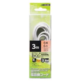 【送料無料】ミヨシ 電話機コード 6極6芯 3m ホワイト DC-603WH 電話線 電話 ケーブル モジュラーケーブル