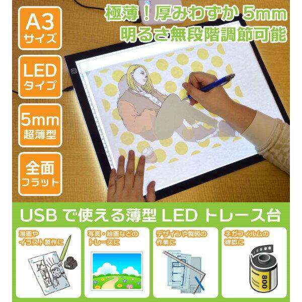 サンコー ごくうす調光USBトレース台 A3サイズ対応 薄型LEDトレース台 ULEDTSA3
