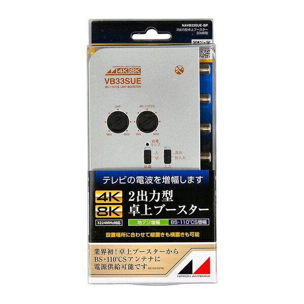 【エントリーでポイント3倍】【送料無料】日本アンテナ 4K8K対応 UHF・BS・CS用卓上型ブースター 2出力 地デジ用ブースター NAVB33SUE-BP