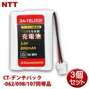 楽天カードでポイント5倍!【メール便送料無料】NTT コードレス電話機・子機用充電池 3個セット CT-デンチパック-0…