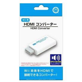 Wエントリーポイント6倍!【メール便送料無料】Wii専用 HDMIコンバーター WiiをHDMI出力対応にするアダプタ コロンバスサークル CC-WIHDC-WT
