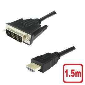 エントリー&楽天カードポイント5倍!【メール便送料無料】HDMI-DVI変換ケーブル 1.5m 1080P DVI-Dデュアルリンク DVI-HDMIケーブル 3AカンパニーCO PCC-HDDVI15 【返品保証】