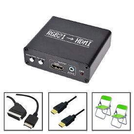 【送料無料】レトロコンバーターHD+プレイステーション用RGB21ピンケーブル限定セット HDMIケーブル+特典付 3A-XRGBHD-PSSET PS用 RGB21ピン→HDMI変換機
