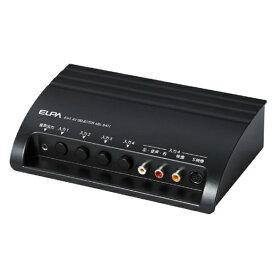ポイント5倍!5/16まで!【送料無料】ELPA AVセレクター 4入力1出力 S映像端子あり ASL-S411 DVD・BDレコーダ— ゲーム機対応 エルパ