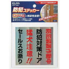 【メール便送料無料】ELPA ステッカー 防犯ドア AST-S01 防犯グッズ セキュリティ エルパ
