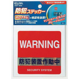 【メール便送料無料】ELPA ステッカー 防犯装置 AST-S02 防犯グッズ セキュリティ エルパ
