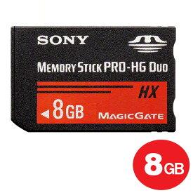 【メール便送料無料】ソニー メモリースティック PRO-HG Duo 8GB 50MB/s MS-HX8B/T2 SONY MSPD メモステPro 海外リテール PSP対応