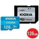【メール便送料無料】キオクシア microSDXCカード 128GB EXCERIA Class10 UHS-1 100MB/s アダプタ付 LMEX1L128GG2 microSDカード 海外リテール KIOXIA(東芝)