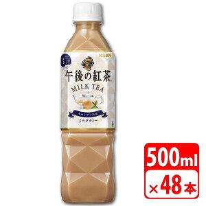 【送料無料】キリン 午後の紅茶 ミルクティー500ml ペットボトル 48本(2ケース) ソフトドリンク KIRIN-084967-2P キリンビバレッジ