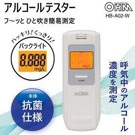 【週末セール】【メール便送料無料】アルコールテスター 高感度半導体ガスセンサー ホワイト OHM 07-8919 HB-A02-W ポータブルアルコールチェッカー 簡単測量 飲酒運転防止