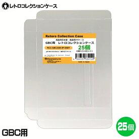 【メール便送料無料】ゲームボーイカラー用保護クリアケース 25個(5個入り×5セット) 日本製 高品質PPケース 3Aカンパニー RCC-GBCASE-5P-5SET GB・GBC・GGソフトケース コレクションケース