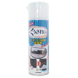 【送料無料】ショーワ くうきれい エアコン内部洗浄剤 1台用 エアコン掃除クリーナー AFC-010 エアコン スプレー 洗浄剤 クーラー クリーナー