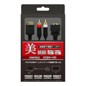 【送料無料】PS3/PS2用 D端子ケーブル 2m コロンバスサークル CC-P3DC-BK プレイステーション3 周辺機器
