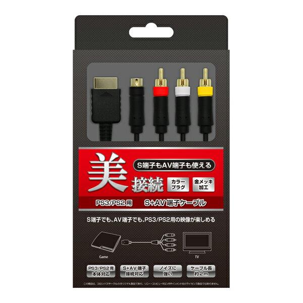 コロンバスサークル PS3/PS2/PS/PSone用 S端子付AVケーブル 2m CC-P3SA-BK